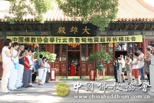 中国佛教协会倡议,全国佛教界为抗震救灾、震